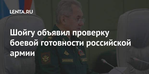 Шойгу объявил проверку боевой готовности российской армии