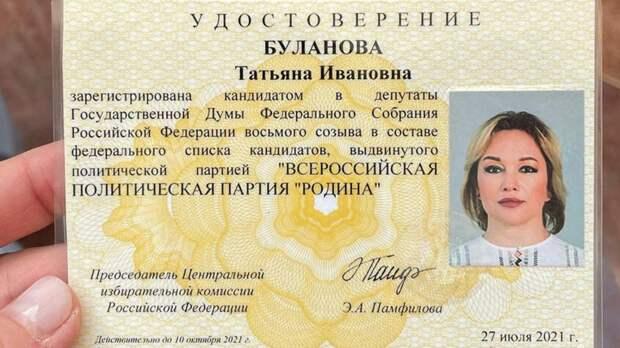 В партии «Родина» сообщили о регистрации Булановой и Петрова на выборы в Госдуму