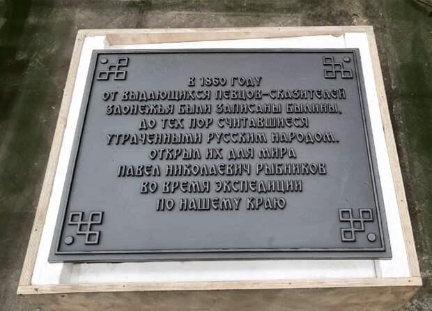 В карельском Заонежье установили Былинный камень