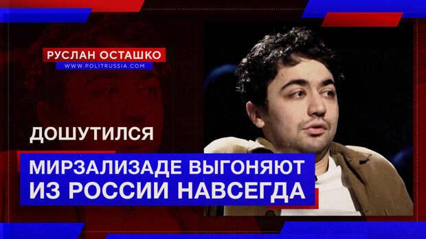Дошутился: креаклу Мирзализаде запретили въезд в Россию пожизненно
