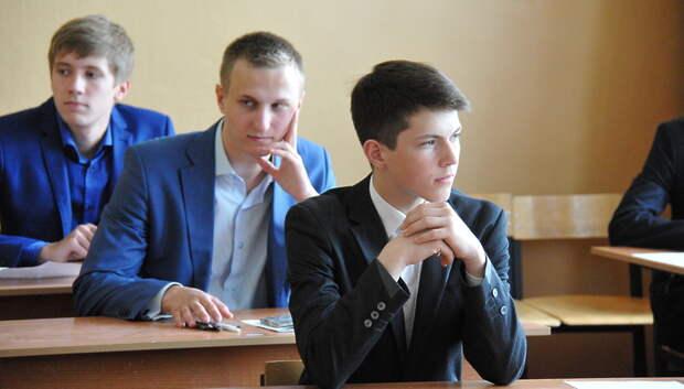 Девятиклассники Подольска сдадут ОГЭ только по русскому языку и математике