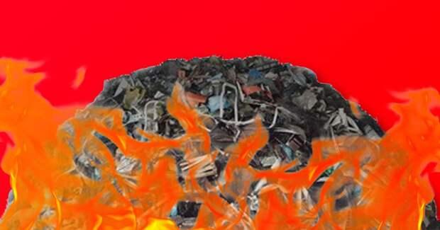 Госдума признала сжигание мусора переработкой. Что это значит?