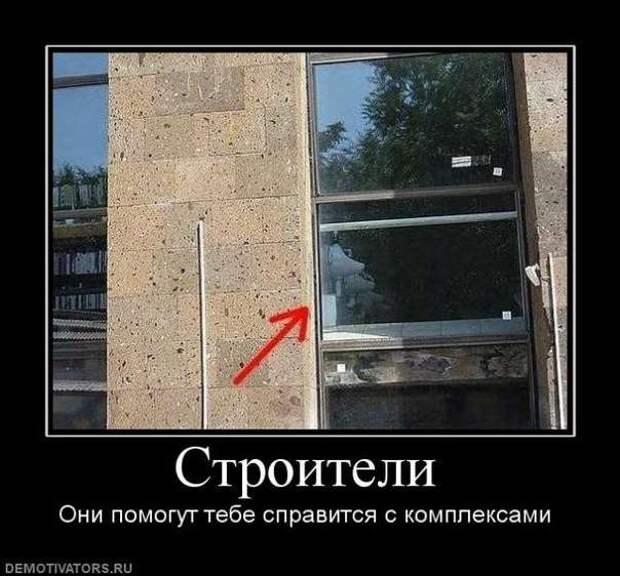 Строительные приколы ошибки и маразмы. Подборка №chert-poberi-build-03310614122020