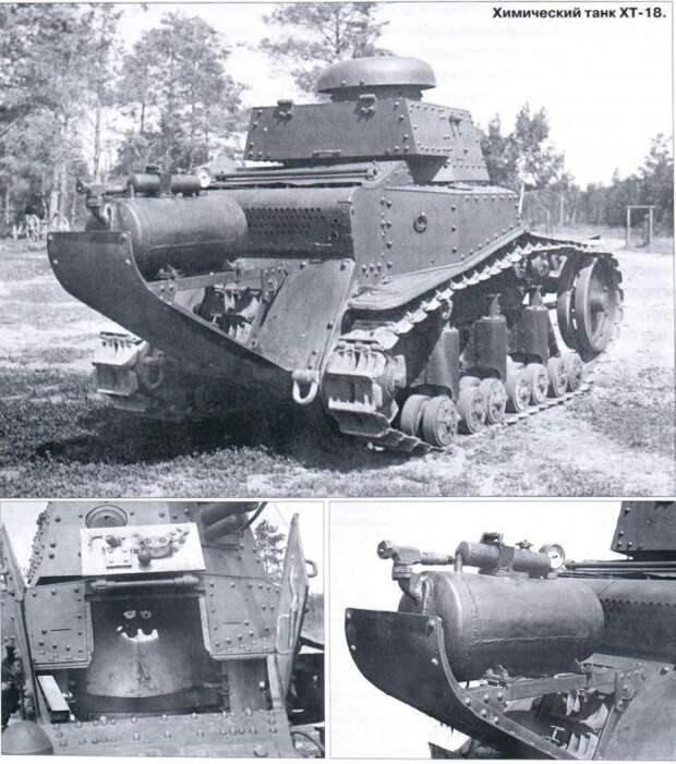 Первые химические танки СССР