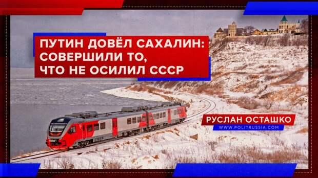 Путин довёл Сахалин: на острове совершили то, что не осилил СССР