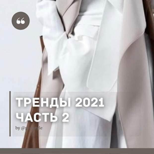 ТРЕНДЫ 2021. ЧАСТЬ II
