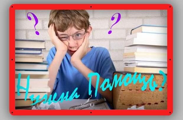 Нужен ли школьникам репетитор?