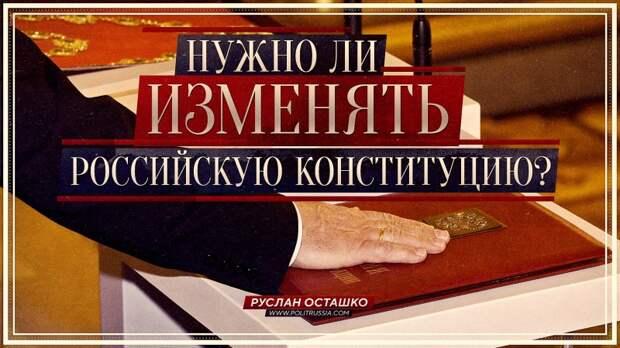 Нужно ли изменять российскую Конституцию?