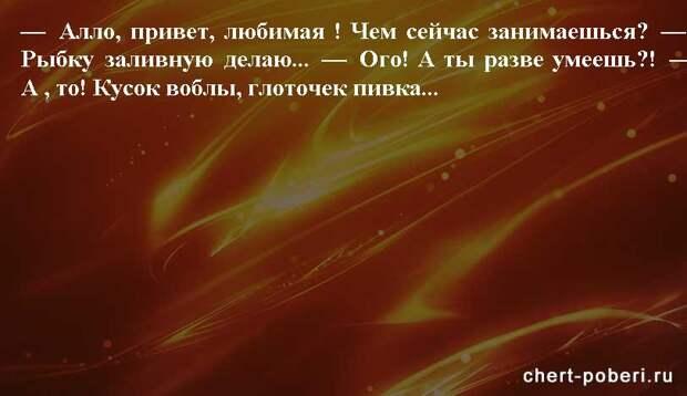 Самые смешные анекдоты ежедневная подборка chert-poberi-anekdoty-chert-poberi-anekdoty-46411212102020-7 картинка chert-poberi-anekdoty-46411212102020-7