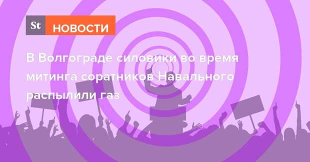 В Волгограде силовики во время митинга соратников Навального распылили газ