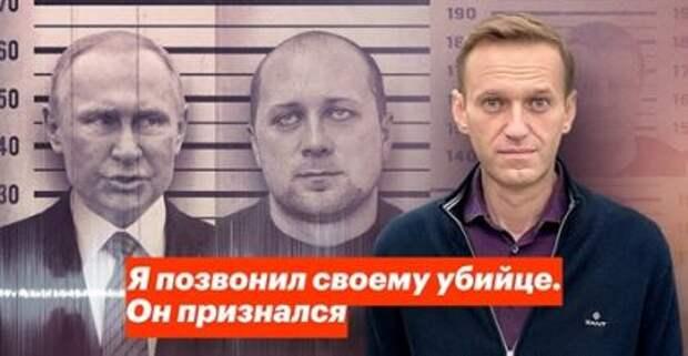 """Навальный поговорил с """"химиком"""""""