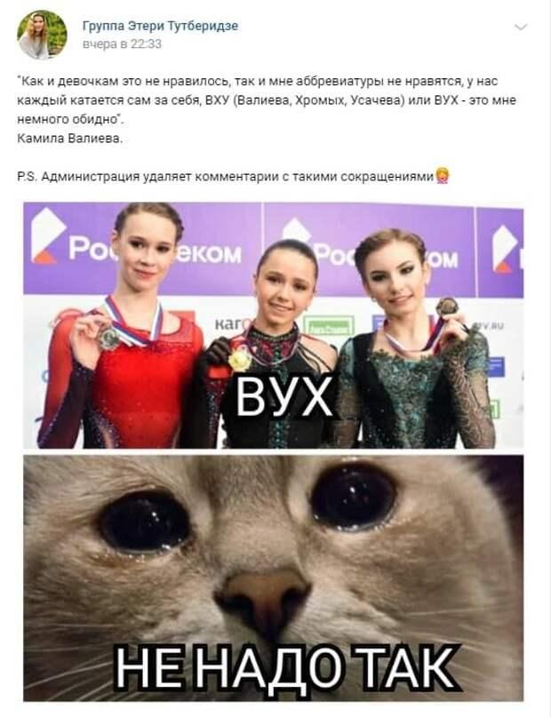Команда Тутберидзе с помощью мема с плачущим котом призвала не сокращать фамилии фигуристок