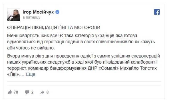 Мосийчук: Местные жители помогли нашим спецслужбам убить «Моторолу»