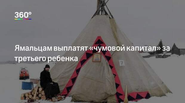 Ямальцам выплатят «чумовой капитал» за третьего ребенка