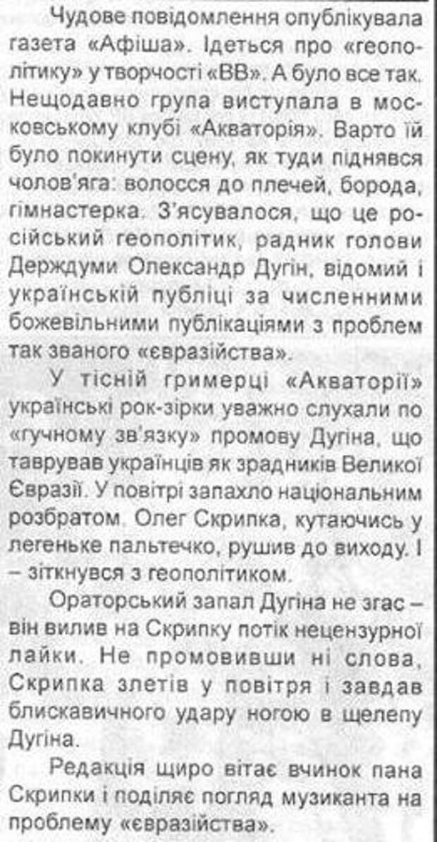 Заметка 2001 г. о стычке Олега Скрипки и Александра Дугина, произошедшей в 1997 г.
