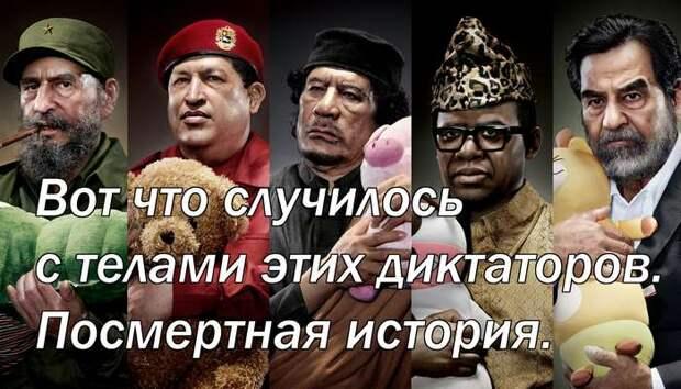 Вот что случилось с телами этих диктаторов. Посмертная история.