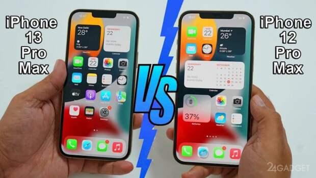 iPhone 13 Pro Max vs с iPhone 12 Pro Max: кто кого