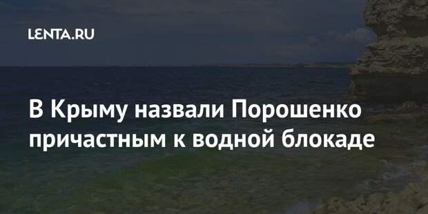 В Крыму назвали Порошенко причастным к водной блокаде