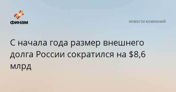 С начала года размер внешнего долга России сократился на $8,6 млрд