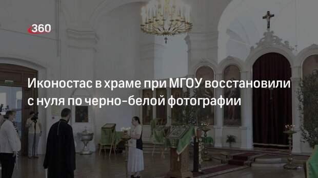 Иконостас в храме при МГОУ восстановили с нуля по черно-белой фотографии
