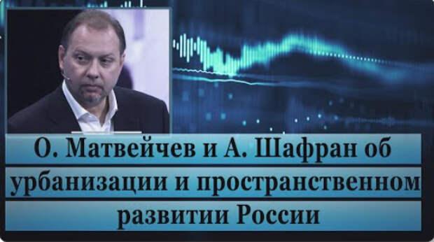 Олег Матвейчев и Анна Шафран об урбанизации и пространственном развитии России
