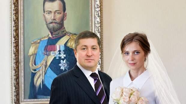 За кого Наталья Поклонская вышла замуж в прошедшие выходные