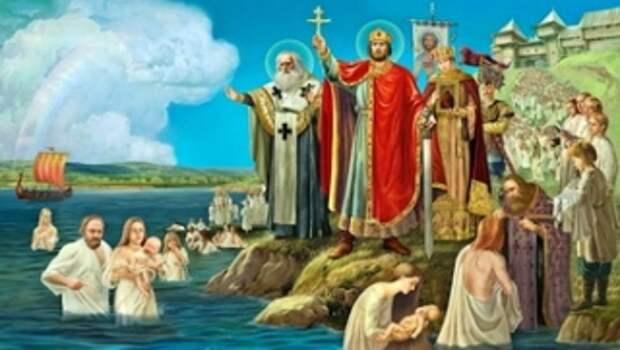 С Днём Крещения Руси и Днём памяти Святого Равноапостольного князя Владимира!