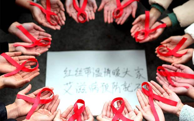 День борьбы со СПИДом