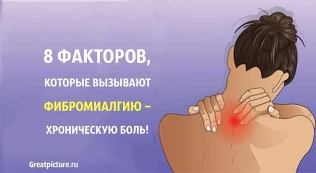 8 факторов, которые вызывают фибромиалгию – хроническую боль!