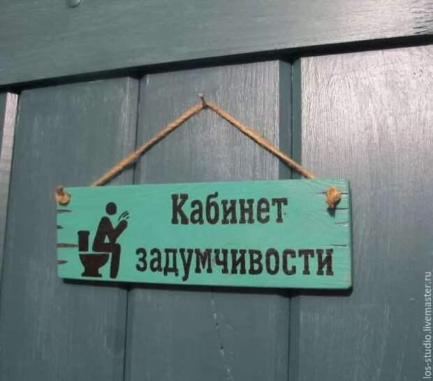 Прикольные вывески. Подборка chert-poberi-vv-chert-poberi-vv-53010330082020-11 картинка chert-poberi-vv-53010330082020-11