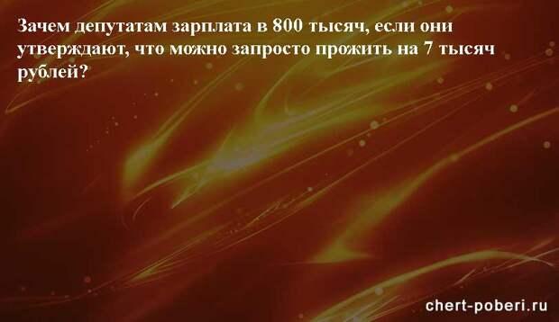 Самые смешные анекдоты ежедневная подборка chert-poberi-anekdoty-chert-poberi-anekdoty-09590311082020-13 картинка chert-poberi-anekdoty-09590311082020-13