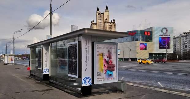 Реклама на остановках «Мосгортранса» стала яблоком раздора
