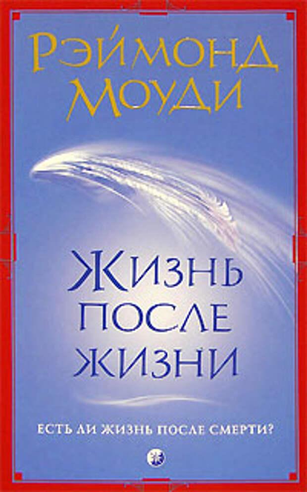 читать книгу Жизнь после жизни автора Раймонд Моуди