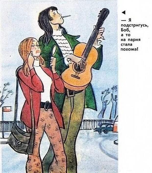 Советские модники в карикатуре