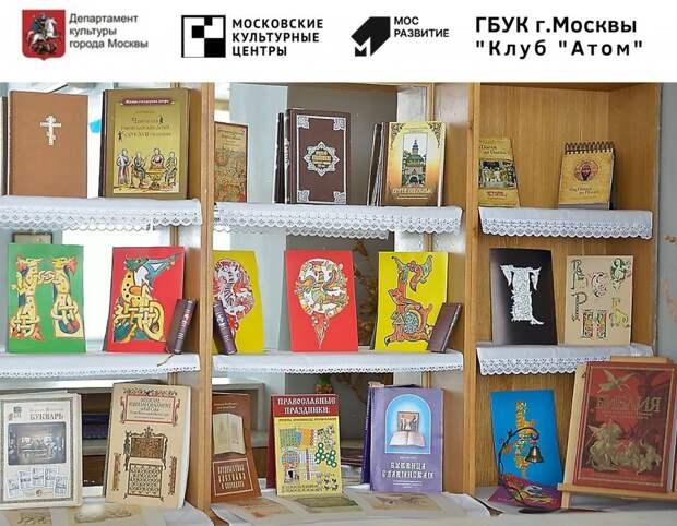 Выставка православной книги открылась в Хорошёво-Мнёвниках
