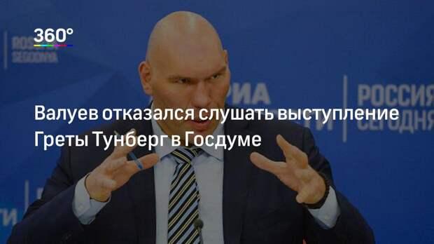 Валуев отказался слушать выступление Греты Тунберг в Госдуме