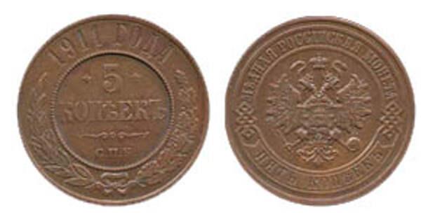 5 копеек времен Николая II