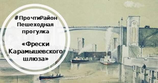 Бесплатная экскурсия по Карамышевской набережной пройдёт 29 июля