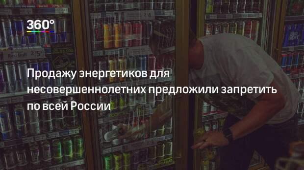 Продажу энергетиков для несовершеннолетних предложили запретить по всей России