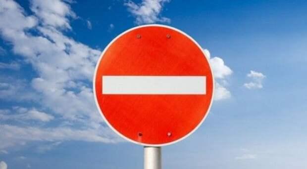 18 апреля в Балаклаве временно ограничат движение транспорта