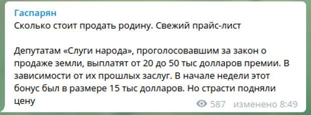 """""""Сколько стоит продать Родину"""": Гаспарян обнародовал свежий """"ценник"""""""