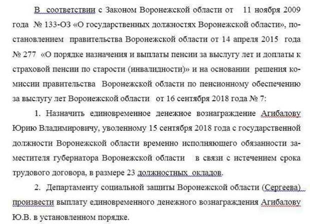 Воронежский губернатор уволил своего зама, выплатил ему 23 оклада за выход на пенсию и через два дня нанял его обратно Воронежская область, Губернатор, Агибалов, Александр Гусев, Длиннопост, Коррупция