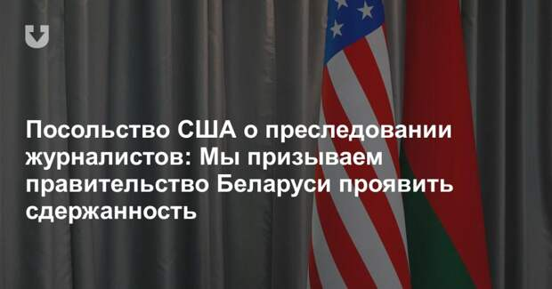 Посольство США о преследовании журналистов: Мы призываем правительство Беларуси проявить сдержанность