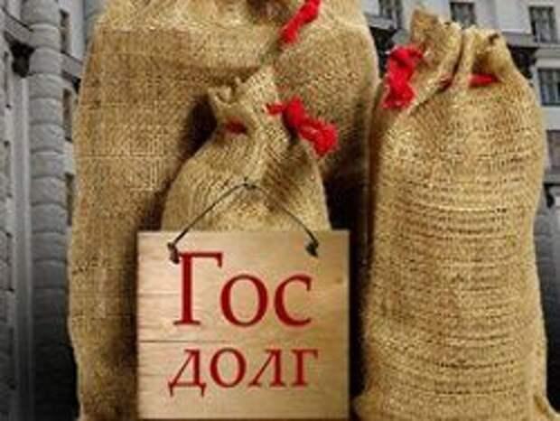 Госдолг Забайкалья превысил 17 млрд рублей
