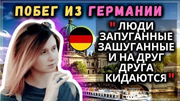 Почему успешные айтишники бегут из Германии обратно в Россию?