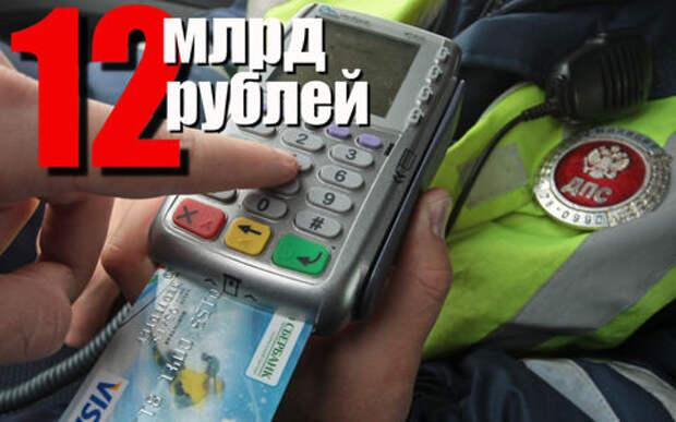 Посчитали-прослезились: москвичи расплатились по штрафам за нарушения ПДД
