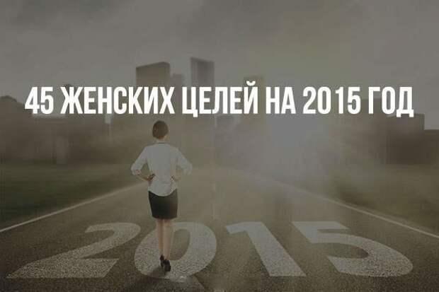 """45 женских целей на 2015 год"""