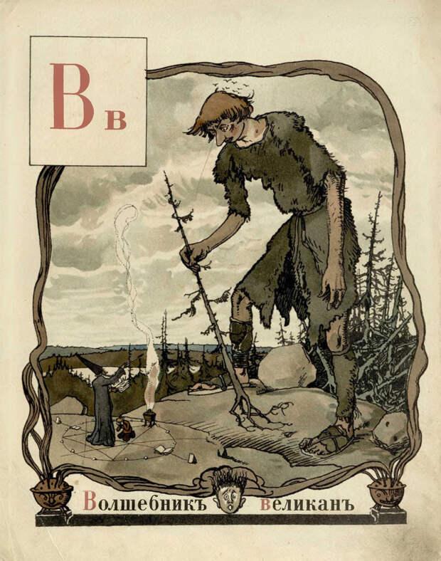 «Азбука в картинках», художник Александр Бенуа. 1904 год