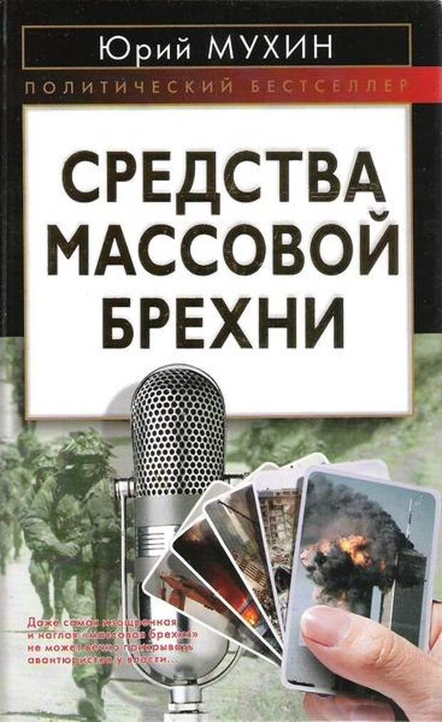 Информационная война против России