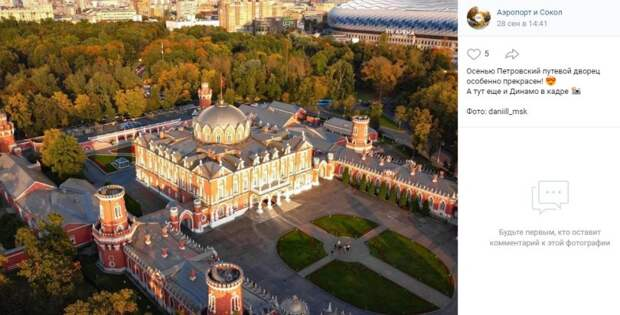 Фото дня: осенние краски с видом на Петровский путевой дворец